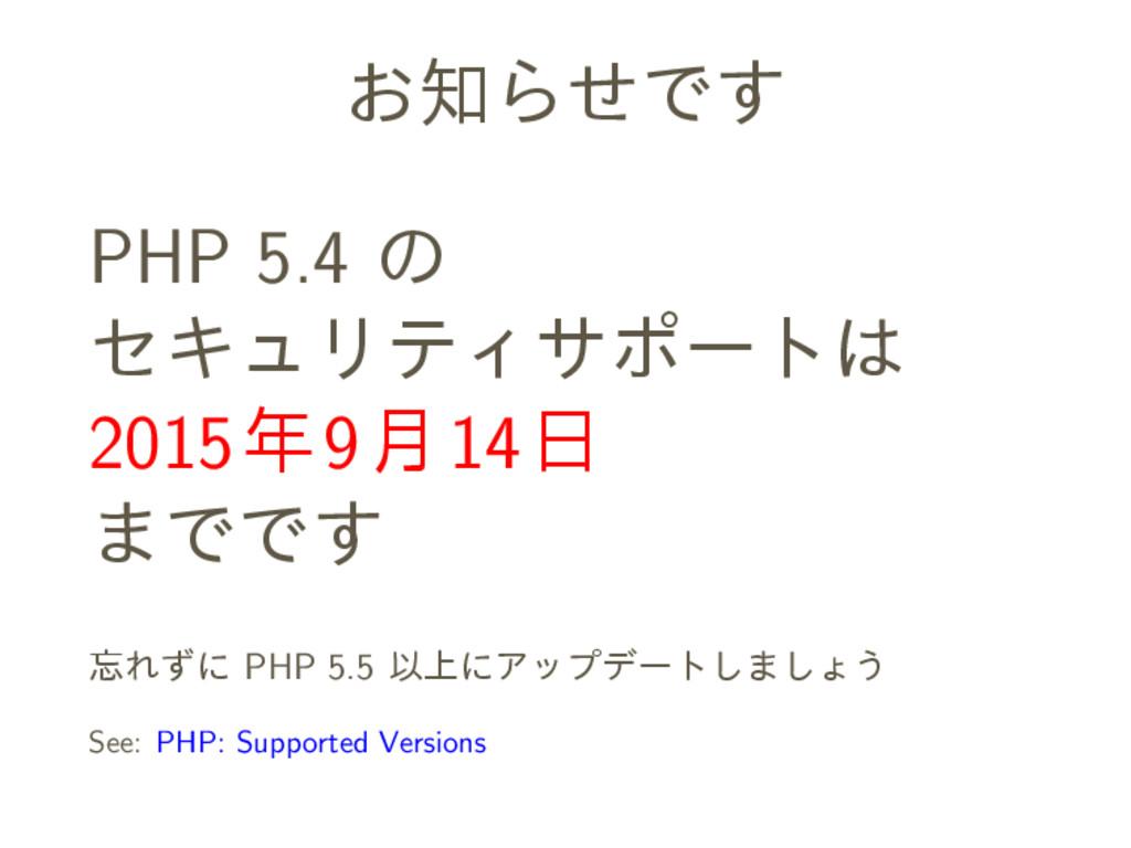 お知らせです PHP 5.4 の セキュリティサポートは 2015年9月14日 までです 忘れ...