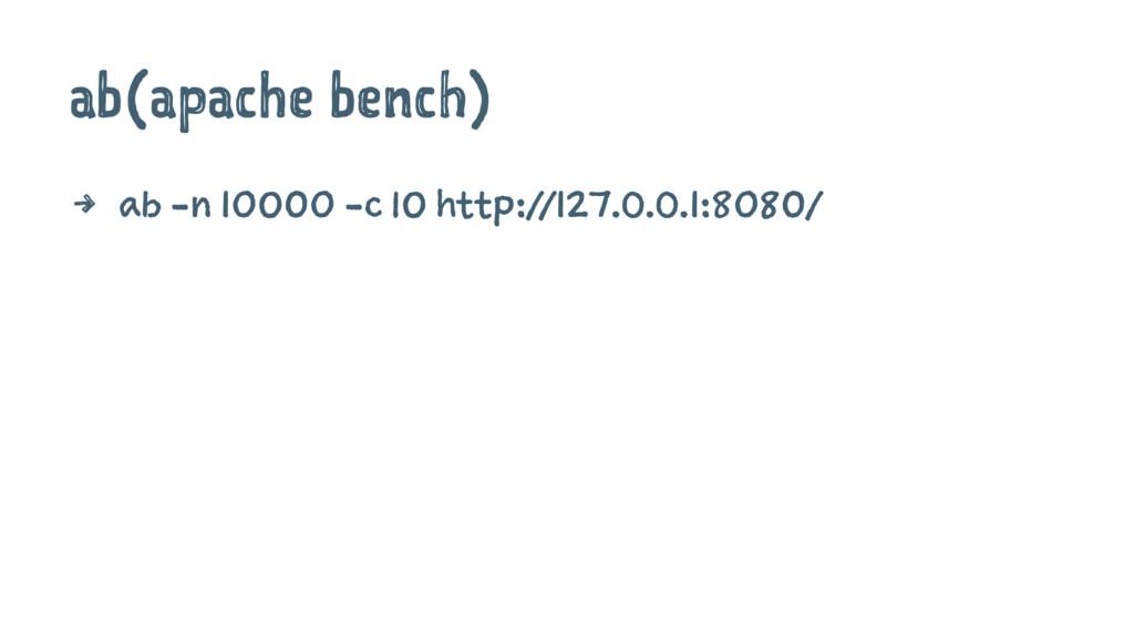 ab(apache bench) 4 ab -n 10000 -c 10 http://127...