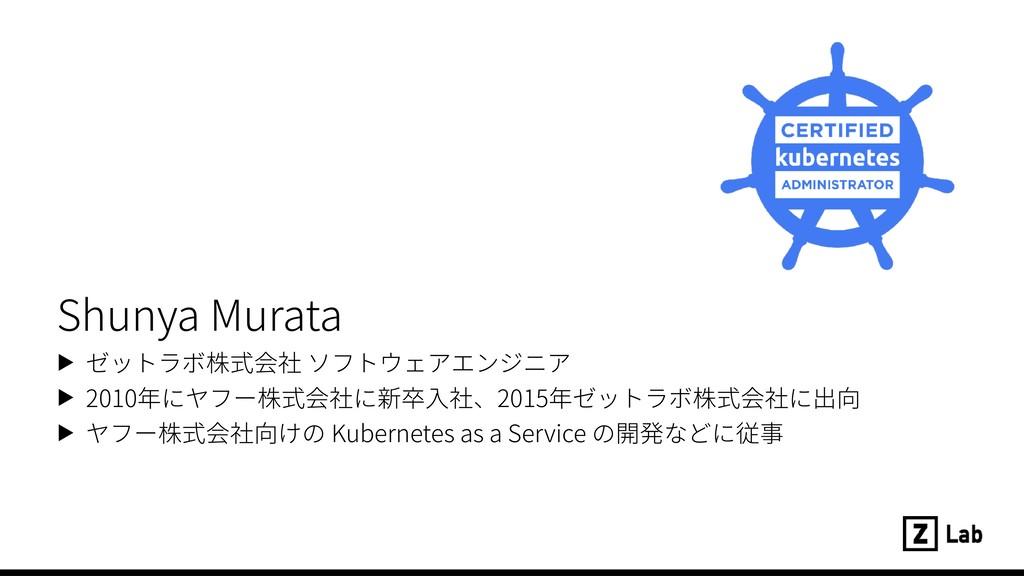 Shunya Murata ▶ ゼットラボ株式会社 ソフトウェアエンジニア ▶ 2010年にヤ...