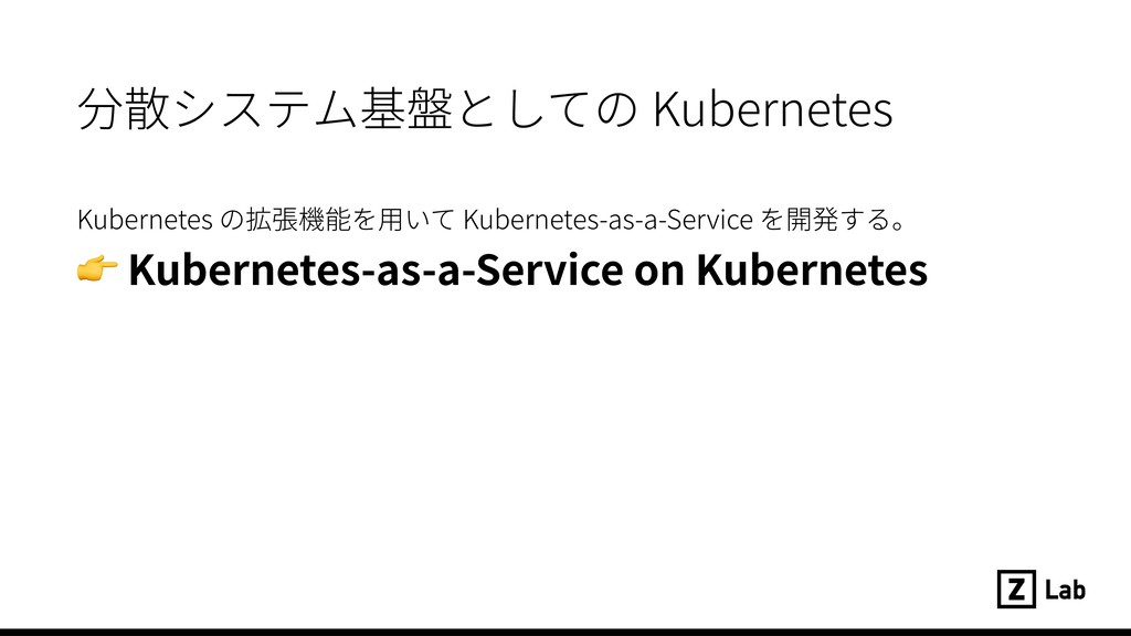 Kubernetes の拡張機能を⽤いて Kubernetes-as-a-Service を開...