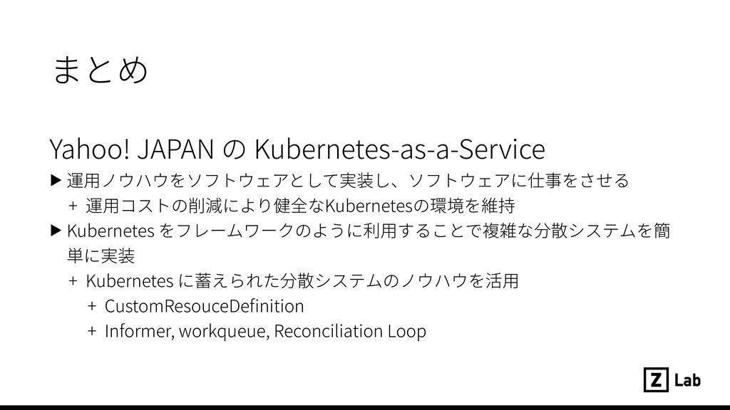 まとめ Yahoo! JAPAN の Kubernetes-as-a-Service ▶ 運⽤...