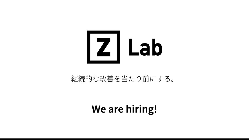 We are hiring! 継続的な改善を当たり前にする。