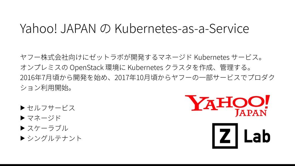 ヤフー株式会社向けにゼットラボが開発するマネージド Kubernetes サービス。 オンプ...