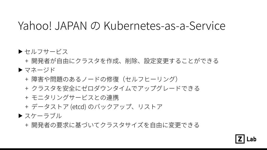 Yahoo! JAPAN の Kubernetes-as-a-Service ▶ セルフサービ...