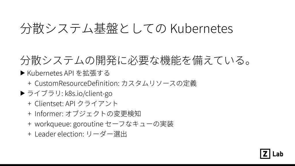 分散システムの開発に必要な機能を備えている。 ▶ Kubernetes API を拡張する +...