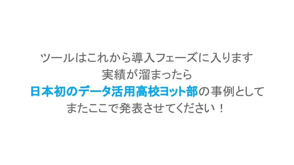 28 ツールはこれから導入フェーズに入ります 実績が溜まったら 日本初のデータ活用高校ヨット部...