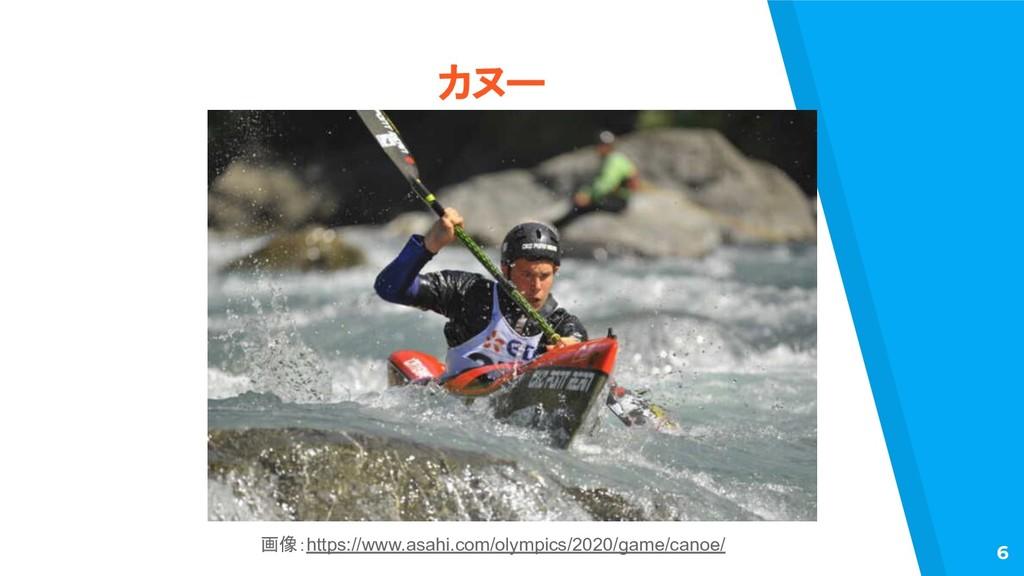 6 カヌー 画像:https://www.asahi.com/olympics/2020/ga...