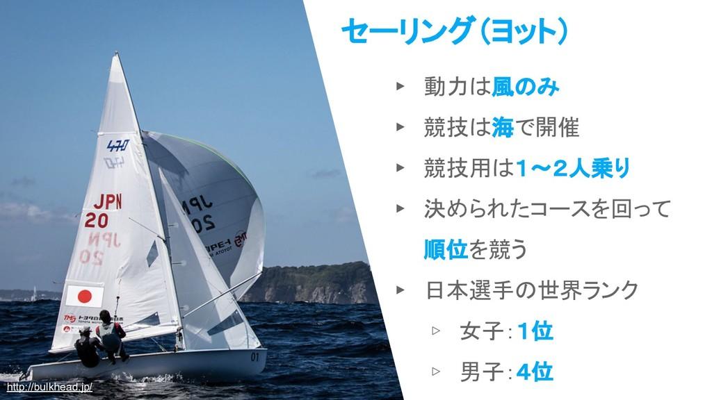 セーリング(ヨット) ▸ 動力は風のみ ▸ 競技は海で開催 ▸ 競技用は1〜2人乗り ▸ 決め...