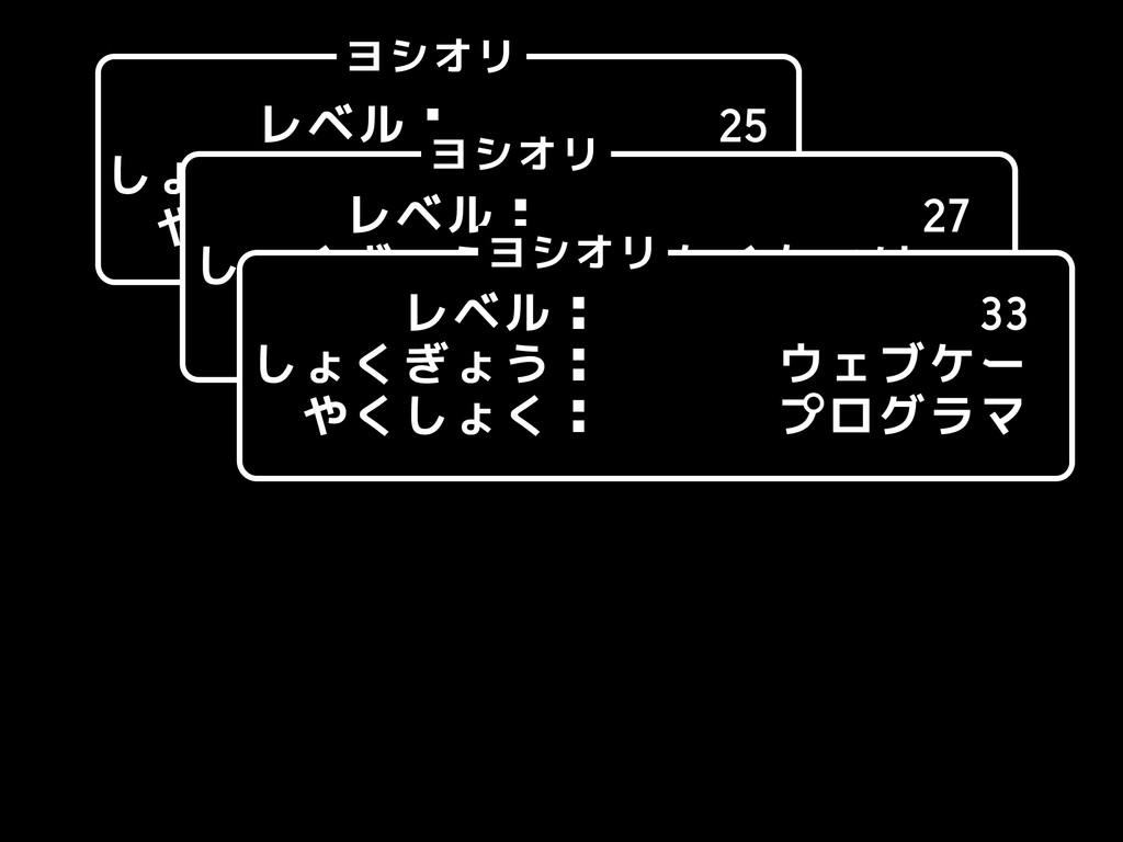レベル: しょくぎょう: やくしょく: ヨシオリ 25 くみこみけい プログラマ レベル: し...