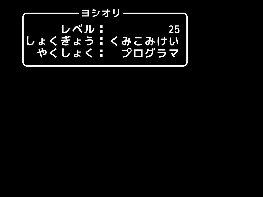 レベル: しょくぎょう: やくしょく: ヨシオリ 25 くみこみけい プログラマ