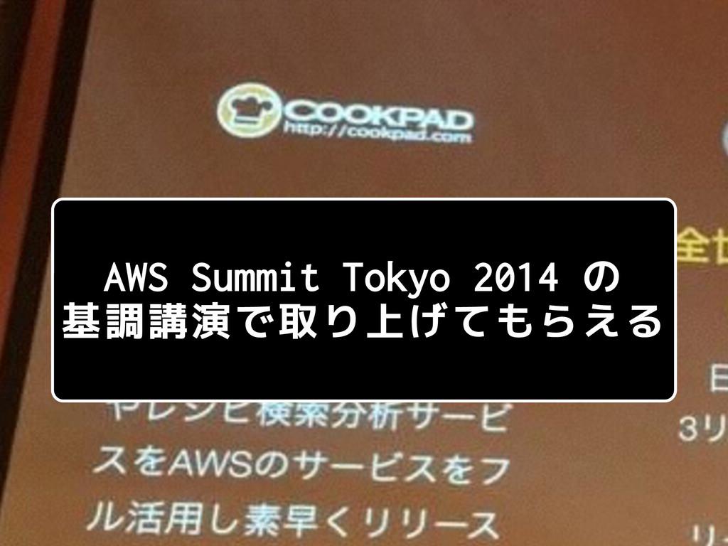 AWS Summit Tokyo 2014 の 基調講演で取り上げてもらえる