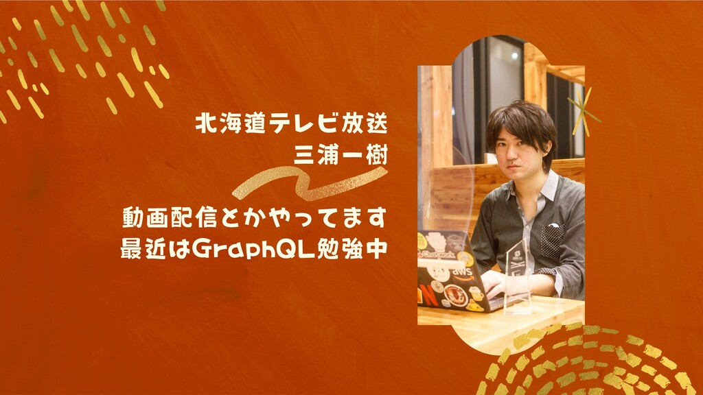 北海道テレビ放送 三浦一樹 動画配信とかやってます 最近はGraphQL勉強中