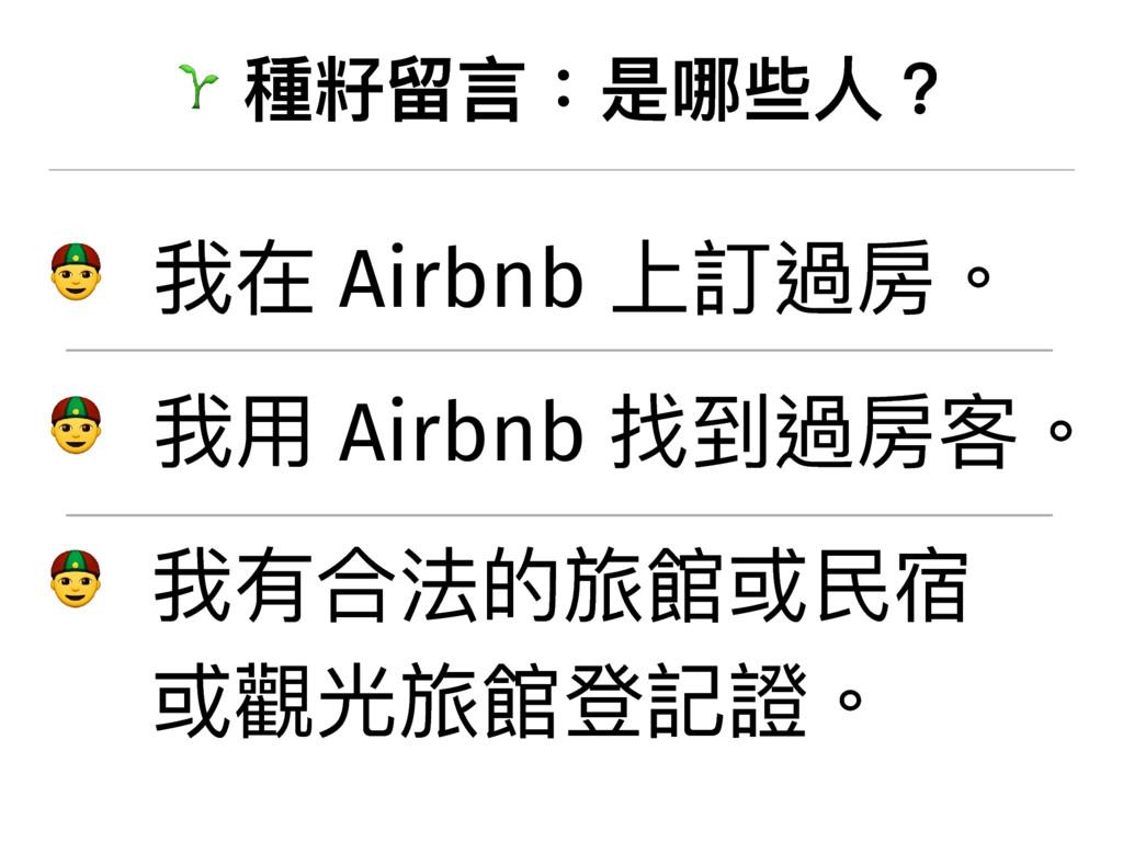 3 圵罦ኸ物ฎߺ犚Ո牫 0 ౯ Airbnb Ӥ懪螂瞆牐 0 ౯አ Airbnb ತک螂瞆...