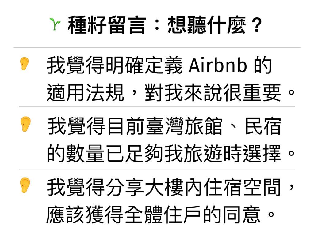 3 圵罦ኸ物మ肯Ջ讕牫 1 ౯憽ก嘦ਧ嬝 Airbnb ጱ 螕አဩ憒牧䌘౯㬵藯盄᯿ᥝ牐 1...