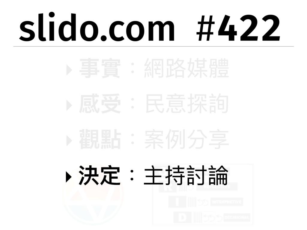 slido.com #422 ! Ԫ䋿物翕᪠甿誢 ! 眤ݑ物࿆矐扇 ! 薪讨物礯ֺ獤Ձ ! ...