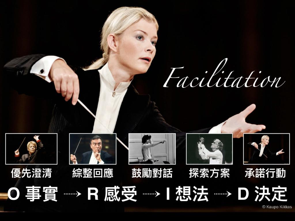 O Ԫ䋿 � R 眤ݑ � I మဩ � D 究ਧ Facilitation 猻ضᄪ竃 翎碉ࢧ...