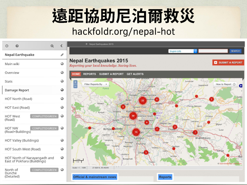 黇騅⼿⸔㽳屯晋佹担 hackfoldr.org/nepal-hot
