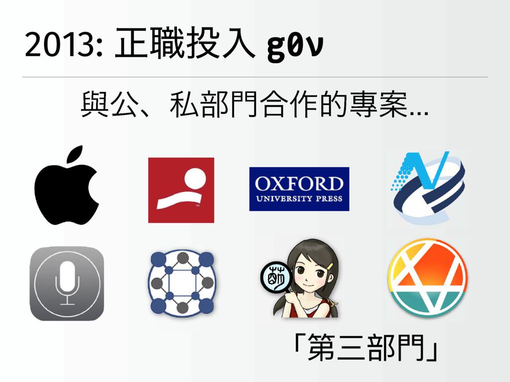 2013: ਖ਼৬ೖ g0v ᢛެɺࢲ෦߹࡞తሢҊ ̿ᒫӣ蟂槹̀