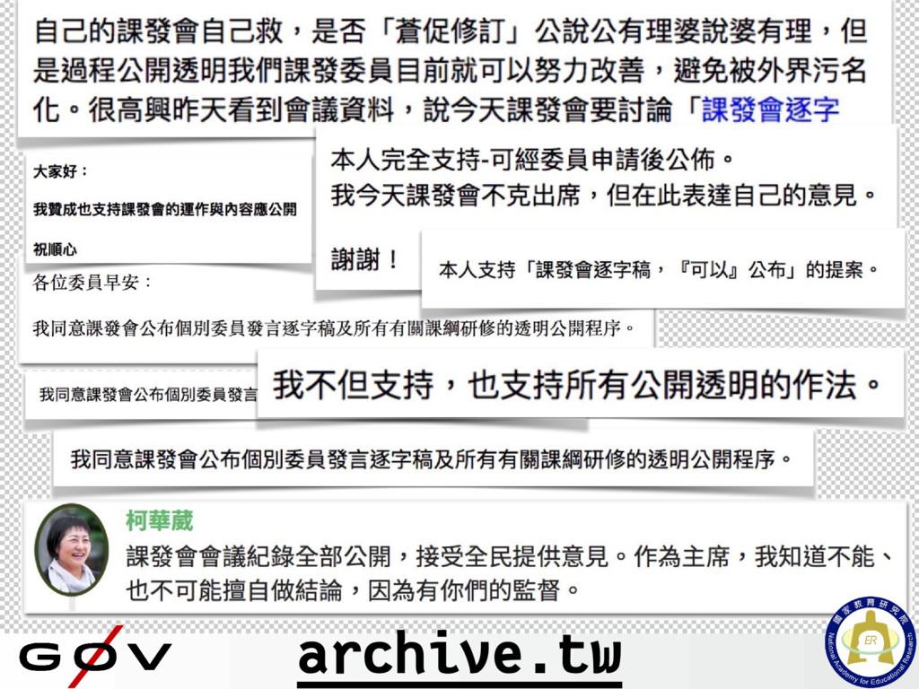 archive.tw