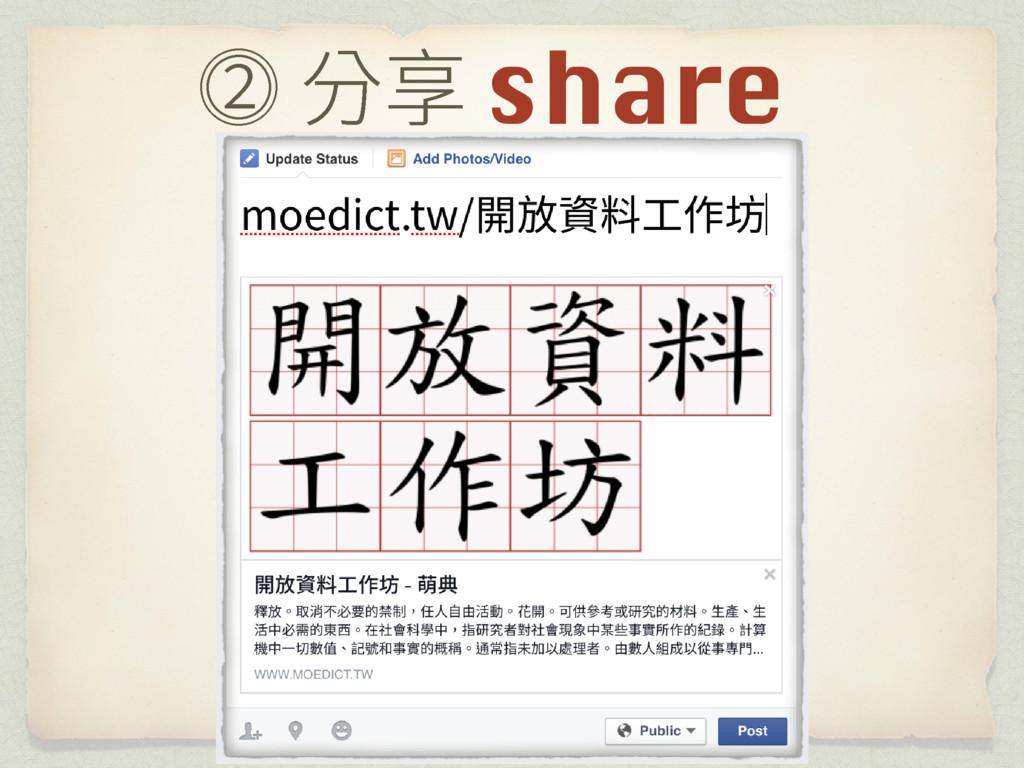 share Уⴕ❧