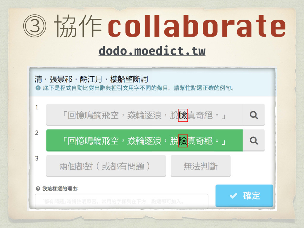collaborate Ф⼿⡲ dodo.moedict.tw