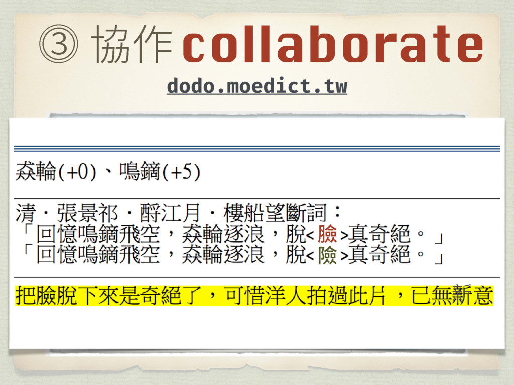 collaborate Ф⼿⡲ dodo.moedict.tw 茁 ꦖ 倞