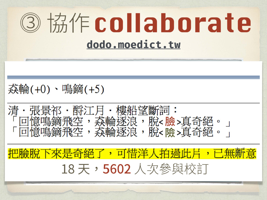 collaborate Ф⼿⡲ dodo.moedict.tw 茁 ꦖ  㣔 ...
