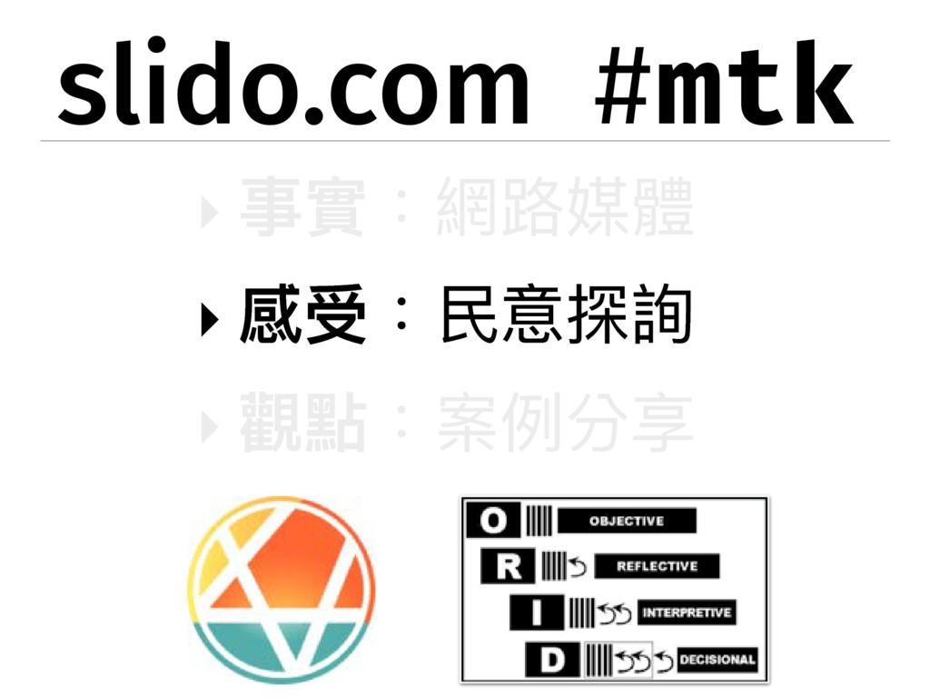 ! Ԫ䋿物翕᪠甿誢 ! 眤ݑ物࿆矐扇 ! 薪讨物礯ֺ獤Ձ slido.com #mtk ! ...