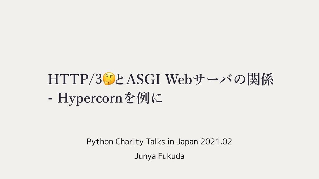 HTTP/ とASGI Webサーバの関係 Junya Fukuda Python Chari...