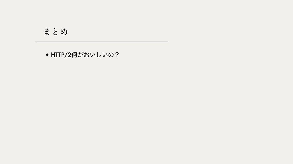 •HTTP/2Կ͕͓͍͍͠ͷʁ