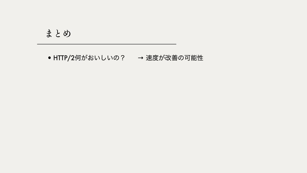 •HTTP/2Կ͕͓͍͍͠ͷʁ → ͕վળͷՄੑ