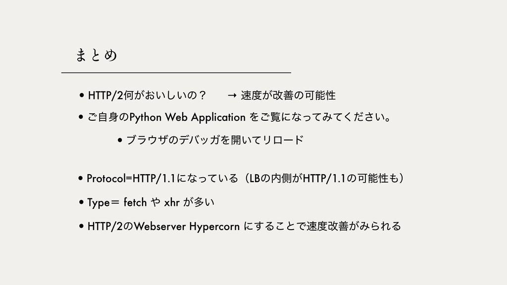 •HTTP/2Կ͕͓͍͍͠ͷʁ •HTTP/2ͷWebserver Hypercorn ʹ͢Δ...