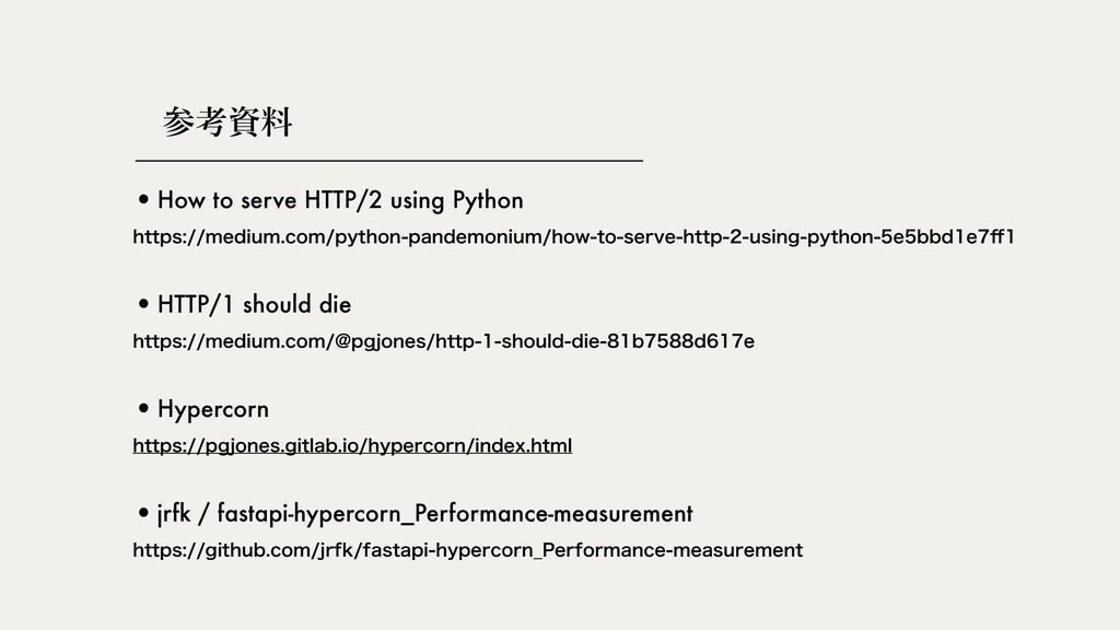 参考資料 •How to serve HTTP/2 using Python   IUUQT...
