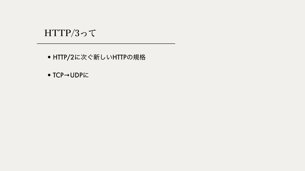 HTTP/3 •HTTP/2ʹ͙৽͍͠HTTPͷن֨ •TCP→UDPʹ