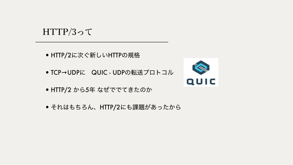 HTTP/3 •HTTP/2ʹ͙৽͍͠HTTPͷن֨ •TCP→UDPʹ QUIC - UD...