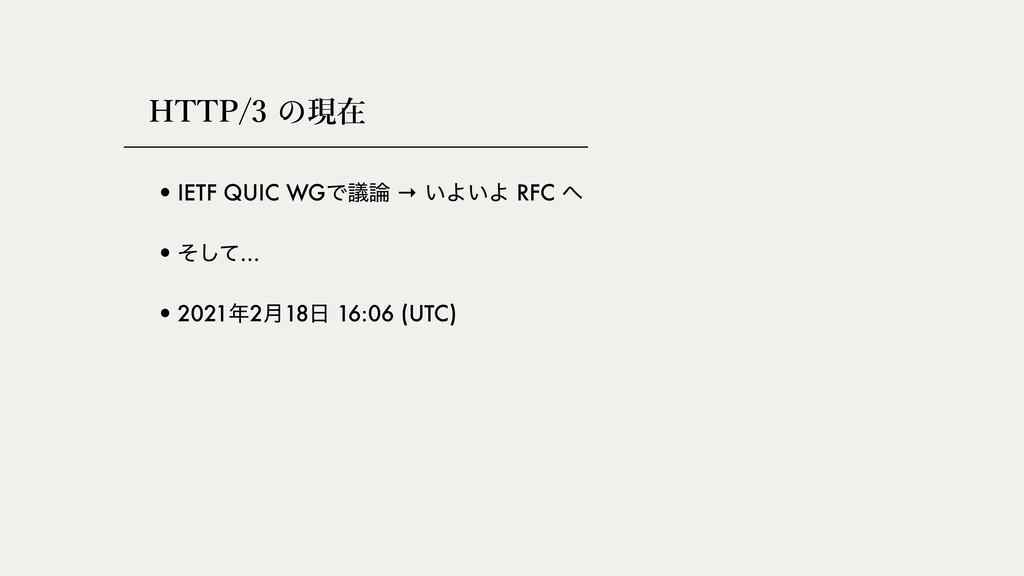HTTP/3 現在 •IETF QUIC WGͰٞ → ͍Α͍Α RFC  •ͦͯ͠… •...