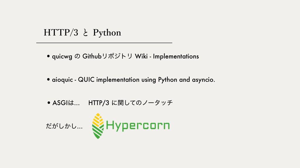HTTP/3 Python •quicwg ͷ GithubϦϙδτϦ Wiki - Impl...