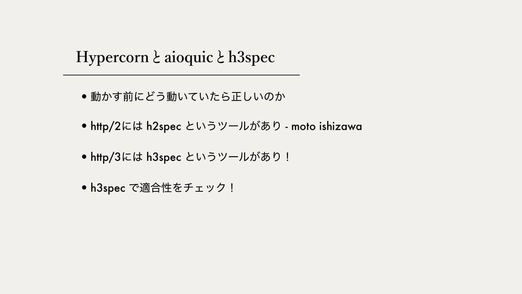 Hypercorn aioquic •ಈ͔͢લʹͲ͏ಈ͍͍ͯͨΒਖ਼͍͠ͷ͔ •http/2ʹ...