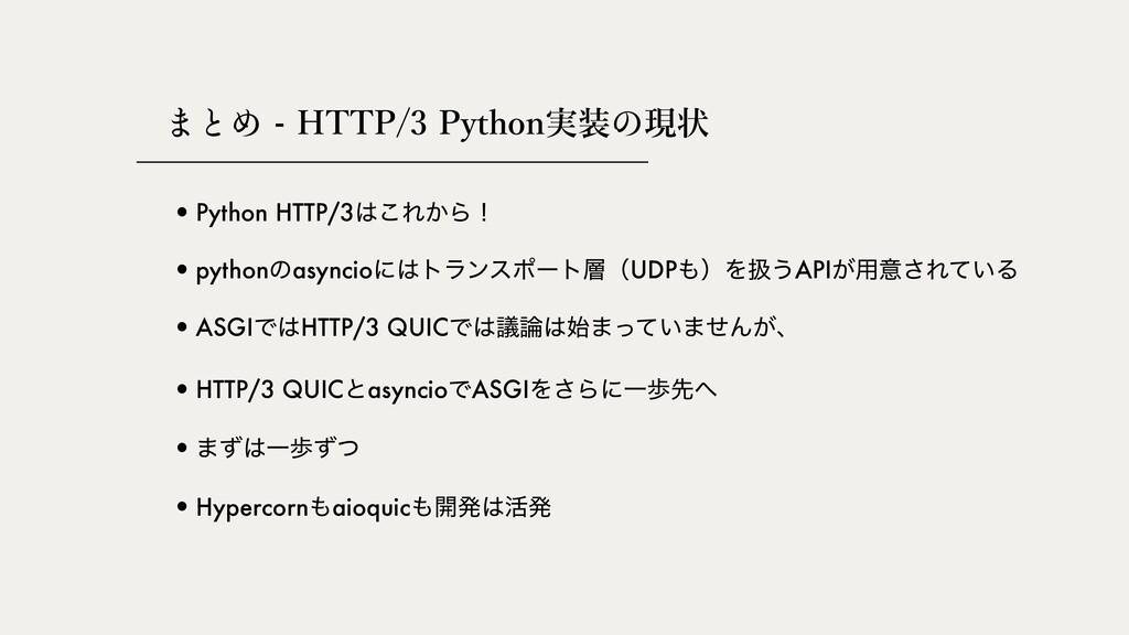 - HTTP/3 Python実装 現状 •Python HTTP/3͜Ε͔Βʂ •pyth...