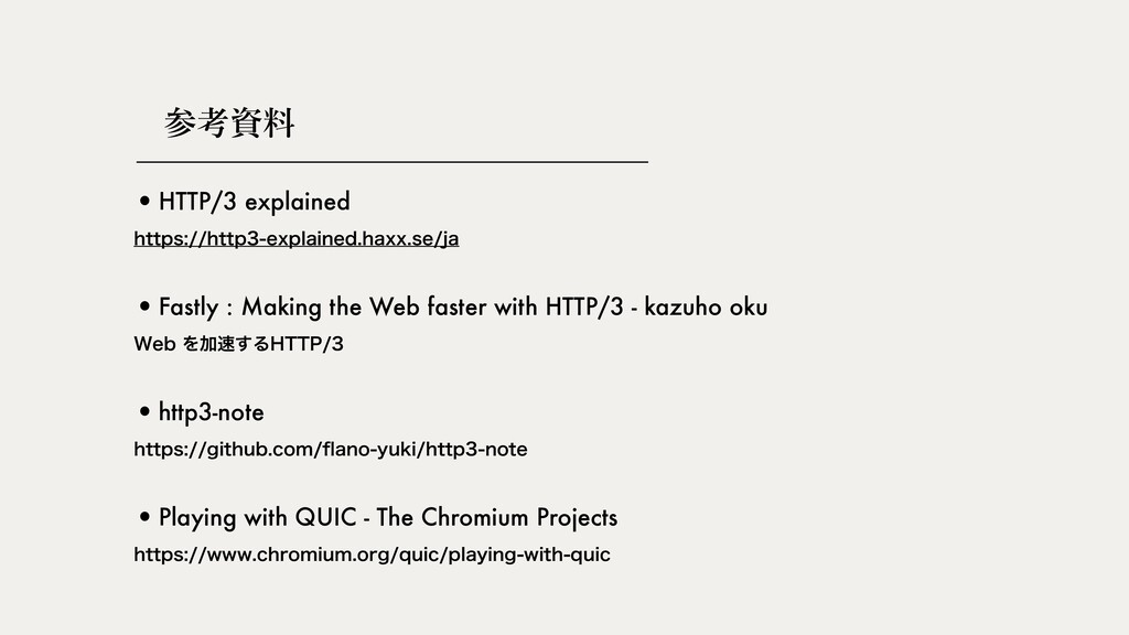 参考資料 •HTTP/3 explained   IUUQTIUUQFYQMBJOF...