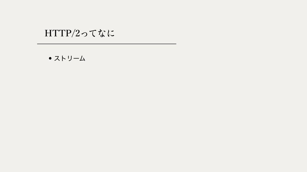 HTTP/2 •ετϦʔϜ