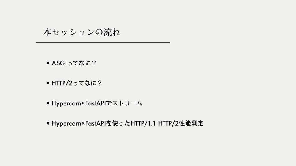 本 流 •ASGIͬͯͳʹʁ   •HTTP/2ͬͯͳʹʁ   •Hypercorn×Fast...