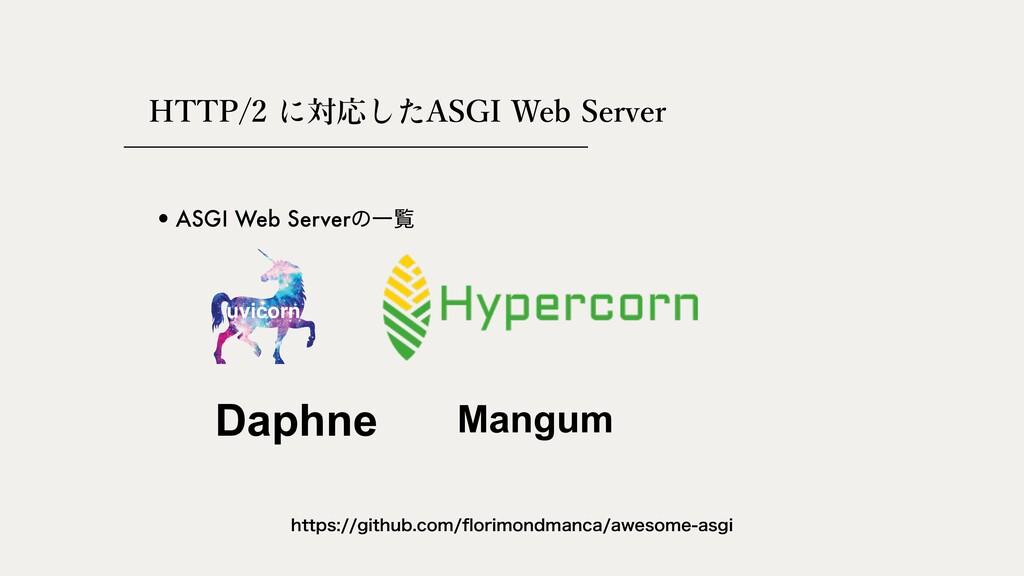 HTTP/2 対応 ASGI Web Server •ASGI Web ServerͷҰཡ D...