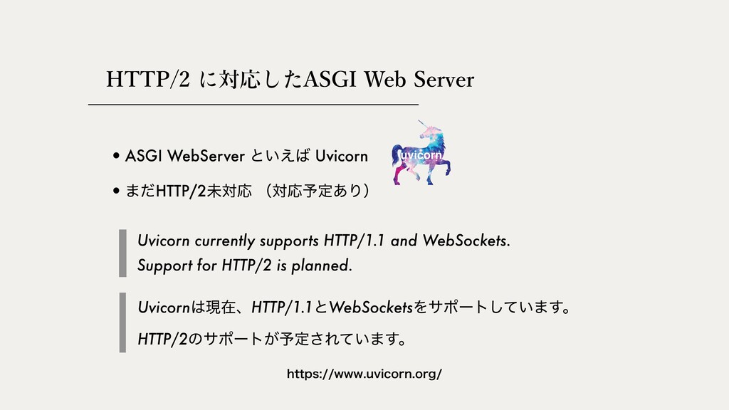 HTTP/2 対応 ASGI Web Server •ASGI WebServer ͱ͍͑͹ ...