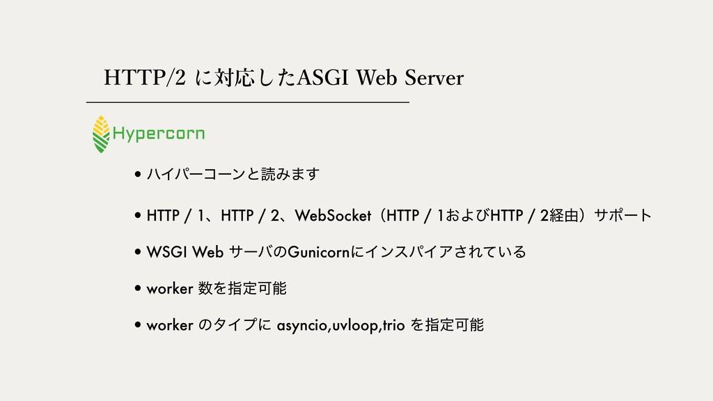 HTTP/2 対応 ASGI Web Server •ϋΠύʔίʔϯͱಡΈ·͢ •WSGI W...