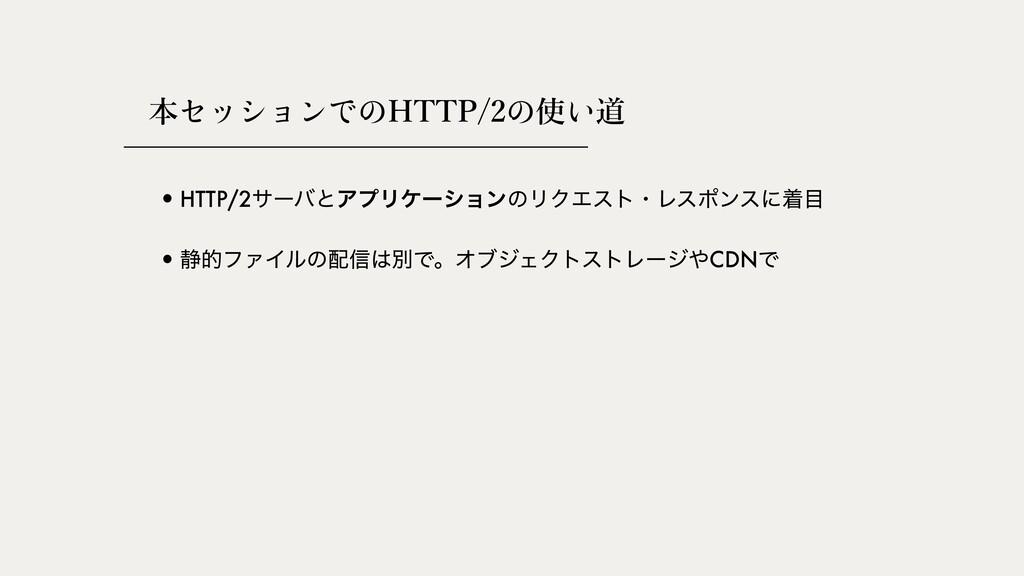 本 HTTP/2 使 道 •HTTP/2αʔόͱΞϓϦέʔγϣϯͷϦΫΤετɾϨεϙϯεʹண...
