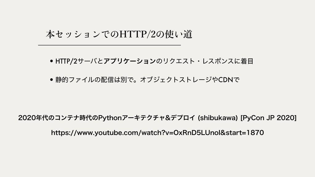 本 HTTP/2 使 道 ͷίϯςφͷ1ZUIPOΞʔΩςΫνϟσϓϩΠ ...