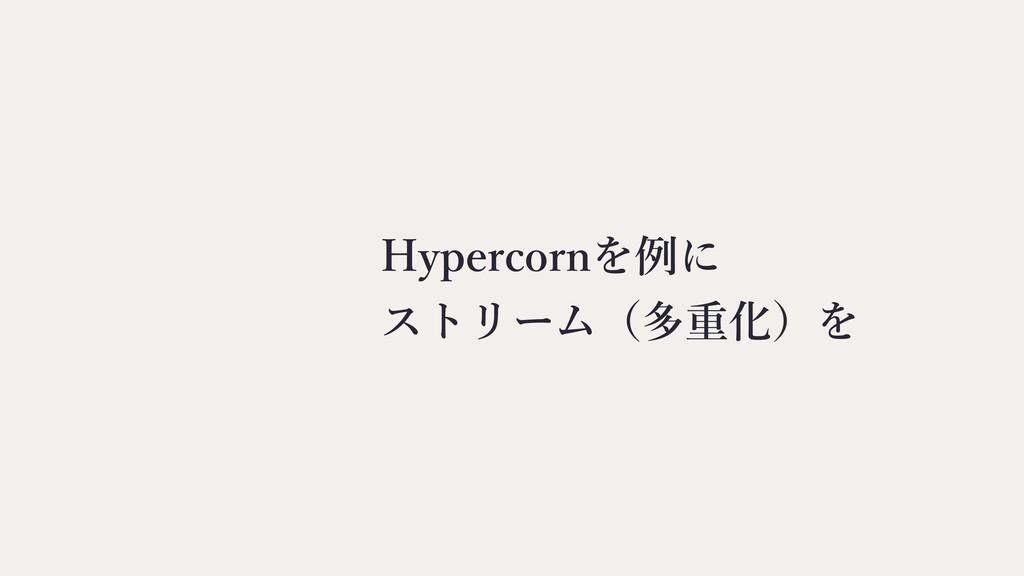 Hypercornを例に ストリーム(多重化)を
