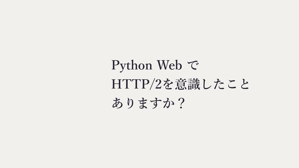 Python Web で HTTP/2を意識したこと ありますか?