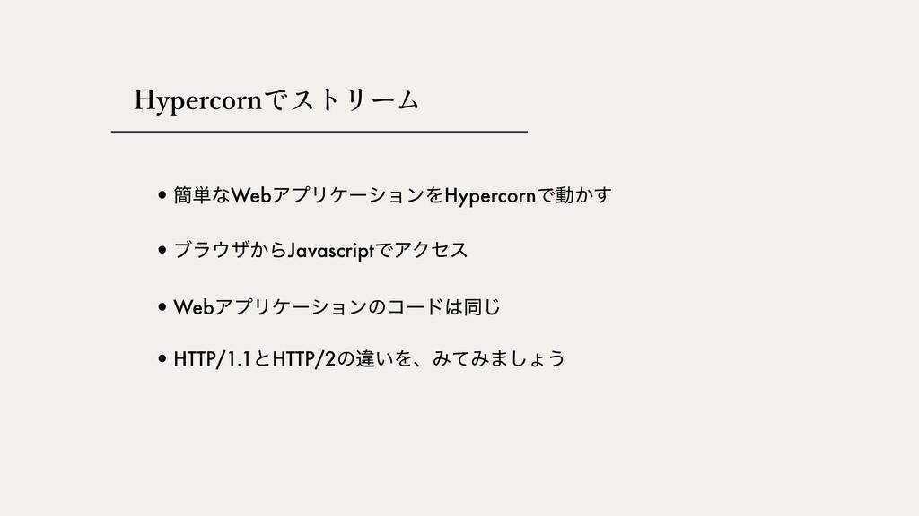 Hypercorn •؆୯ͳWebΞϓϦέʔγϣϯΛHypercornͰಈ͔͢ •ϒϥβ͔Β...
